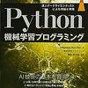 『Python機械学習プログラミング』