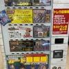 【遊戯王】プライスバスターズ西葛西店のトレカ自販機にチャレンジ!!