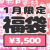 【通販ニュース】1月限定のちゃいなピコピコ福袋が登場!!