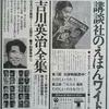 『吉川英治全集 三国志』新聞広告(1966年7月19日〜10月29日)