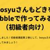 bosyuさんもどきをBubbleで作ってみる!(初級者向け)