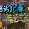 [12/3更新]超劣化版「マーダーミステリー」コマンドで作ってみました。(マイクラ統合版,be,pe,win10,xbox,配布ワールド,pvp,マーダーミステリー,殺人ゲーム)
