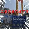 【悲報】解体遅延!関東学院大学移転関内キャンパスいつ完成?
