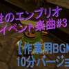 【作業BGM】蝕世のエンブリオ 新曲②