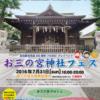 お三の宮神社フェス 吉田新田完成350 周年(Ys350)