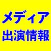 テレビ出演情報!