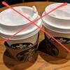 今日から1週間コーヒーを断ちます!