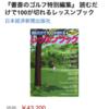 1,500円の本が 43,200円?! 『書斎のゴルフ特別編集 読むだけで100が切れるレッスンブック』
