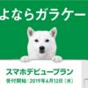 【Softbank】ガラケーからののりかえ/機種変更で実質月額2円~で契約する方法【スマホデビュープラン】