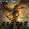 Vol.37【MTGアリーナ】ランク戦ドラフト「基本セット2020」攻略!