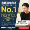 エンジニア未経験から年収440万円の転職に成功!WebCamp Proの評判と体験談