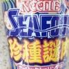 【日清】「カップヌードル シーフード 珍種謎肉 ガーリックシュリンプ味」を食べました