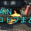 【TRAIN】モロトフまとめ