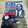 改訂版BLUES RECORDS GUIDE BOOKに気をつけろ!