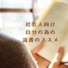 読書をするメリットとは?|社会人こそ自分の為に本を読もう