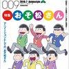 あーーー!7/14発売のアニメスタイルの表紙がかわいいーーー!アニメとしてのおそ松さん特集