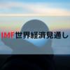 IMF世界経済見通し