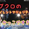 【動画有】Mステで欅坂46のサイレントマジョリティーをコブクロが歌ったがSNSで大反響だぞっ!
