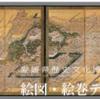 『名城と北前船を巡る旅』第60回宇和島城・松山城