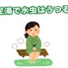 【行楽シーズン必見!!】足湯で水虫はうつるの?
