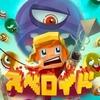3DS/WiiUのニンテンドーeショップ更新!WiiU「スペロイド」が来週配信!3DSケムコRPGセールやEYERESHセールも!
