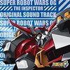 スーパーロボット大戦OG -ジ・インスペクター- STAGE18「誘う鬼火」