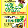 12/23(祝土)&12/24(日)は箕面水春にゆずるくんがやってくる!