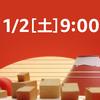 【1月5日23:59まで!】【脳死エントリー概念】Amazonの初売りが始まるぞおおおおおおおおおおお^。^【Amazon】