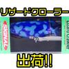 【シグナル】ロボ奥田監修の人気クローラーベイト「リザードクローラー ポイズンブルー」出荷!