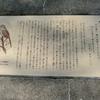 万葉歌碑を訪ねて(その496)―奈良市神功4丁目 万葉の小径(32)―万葉集 巻五 八二二