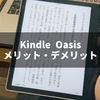Kindle PaperwhiteからKindle Oasisに買い替えて半年経つのでメリット・デメリットを整理する