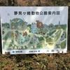 無料の動物園「夢見ヶ崎動物公園」へお出かけ !