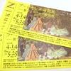朝日新聞の集金係が持ってくる非売品チケットが魅力なさすぎる