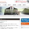 カブトレックス投資顧問の口コミ評判|投資顧問・評価・検証