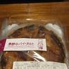 創作洋菓子工房サンクドノア~~白桃とクルミのパイ~