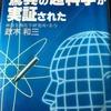 【願望実現には呼吸法が大事】政木和三先生の本