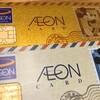 【実践】イオンカードを100万円使うと本当にゴールドカードのインビが来るのかを検証してみた
