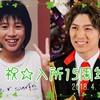 祝 松本幸大 15周年