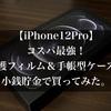 【iPhone12Pro】コスパ最強!保護フィルム&手帳型ケースを小銭貯金で買ってみた。