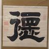茨城県立歴史館「徳川斉昭と弘道館・偕楽園」展