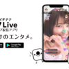 ライブ配信アプリ17Live(イチナナ)が今熱い!!youtuber以上の広告収入??