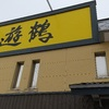 【札幌】今日のランチはそば屋さんでした|ごまそば「遊鶴」