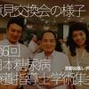 211食目「第6回 日本糖尿病療養指導士 学術集会 意見交換会の様子」-京都出張レポート-