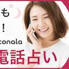 ココナラ電話占い無料クーポンゲットの方法