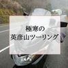 【福岡】彦山駅の現在の様子と、極寒の英彦山ツーリング⛄