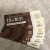 総務系サラリーマンの株主優待生活(仮)