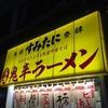 すみたに 仙台駅前分店 から麺100倍