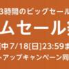 Amazonタイムセール祭り!カメラ関係を中心にオススメや気になるもの 7/18(日)まで