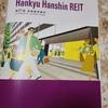 阪急阪神リート投資法人(8977)から分配金を頂きました