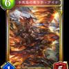 【シャドウバース】新パック「神々の騒嵐」カード考察 ドラゴン編